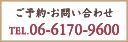 ご予約・お問い合わせは TEL.06-6850-8400