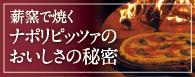 薪窯で焼くナポリピッツァのおいしさの秘密