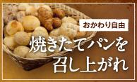 [おかわり自由]焼きたてパンを召し上がれ