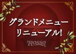 ロッソ-グランドメニューリニューアルのお知らせ