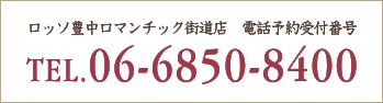 06-6850-8400